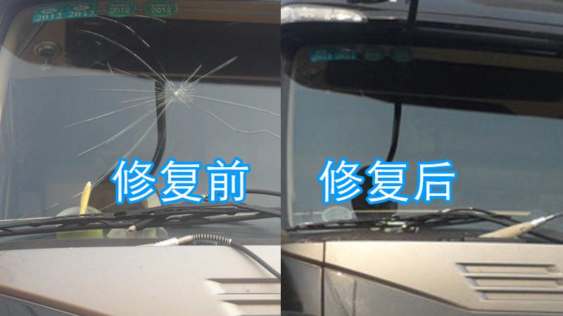 汽车挡风玻璃裂痕修复效果相册 (10)